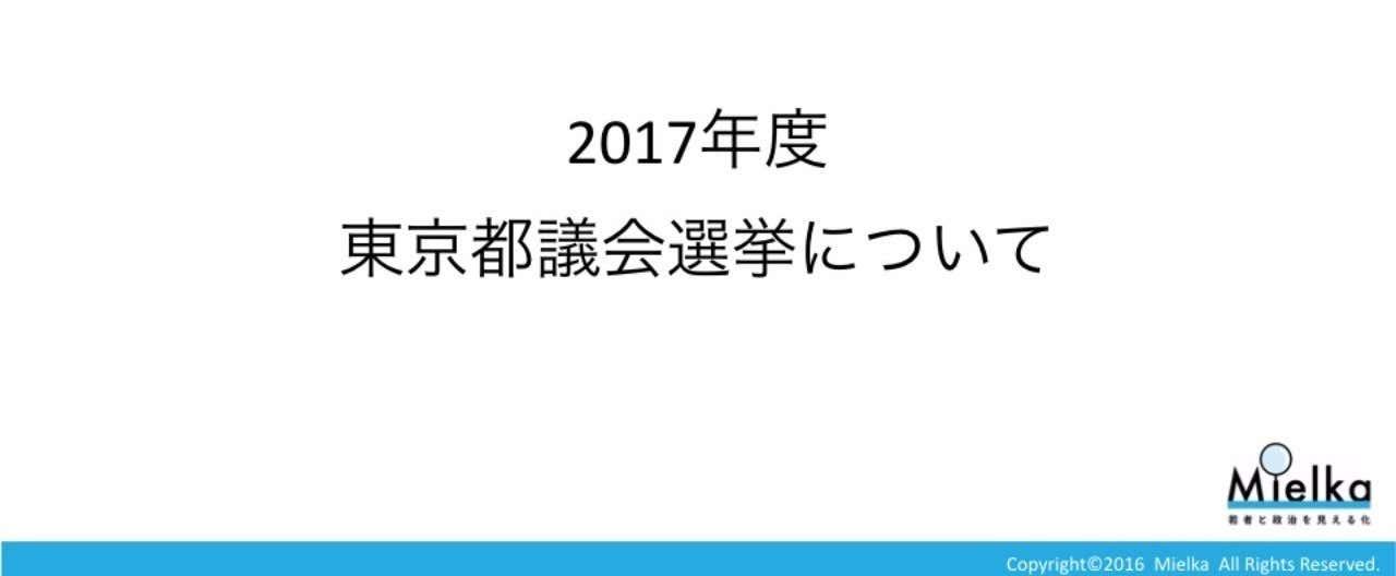 170703_東京都議選分析.001
