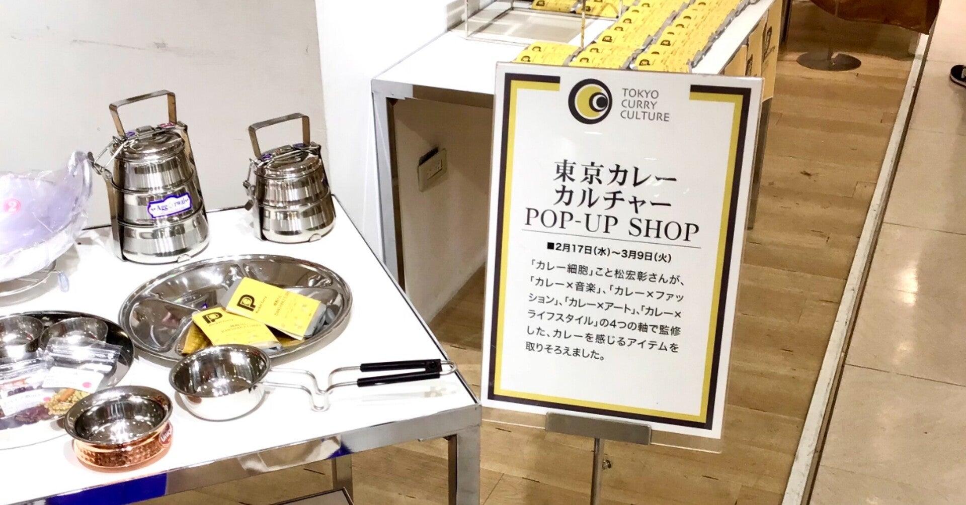 「東京カレーカルチャー」にドリンカレー登場💛