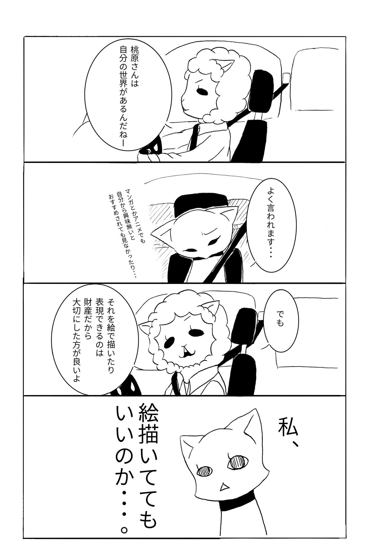 ふりかえり埼玉_1