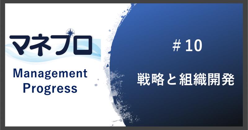 戦略の実現に貢献する組織開発を考える〜マネプロ#10