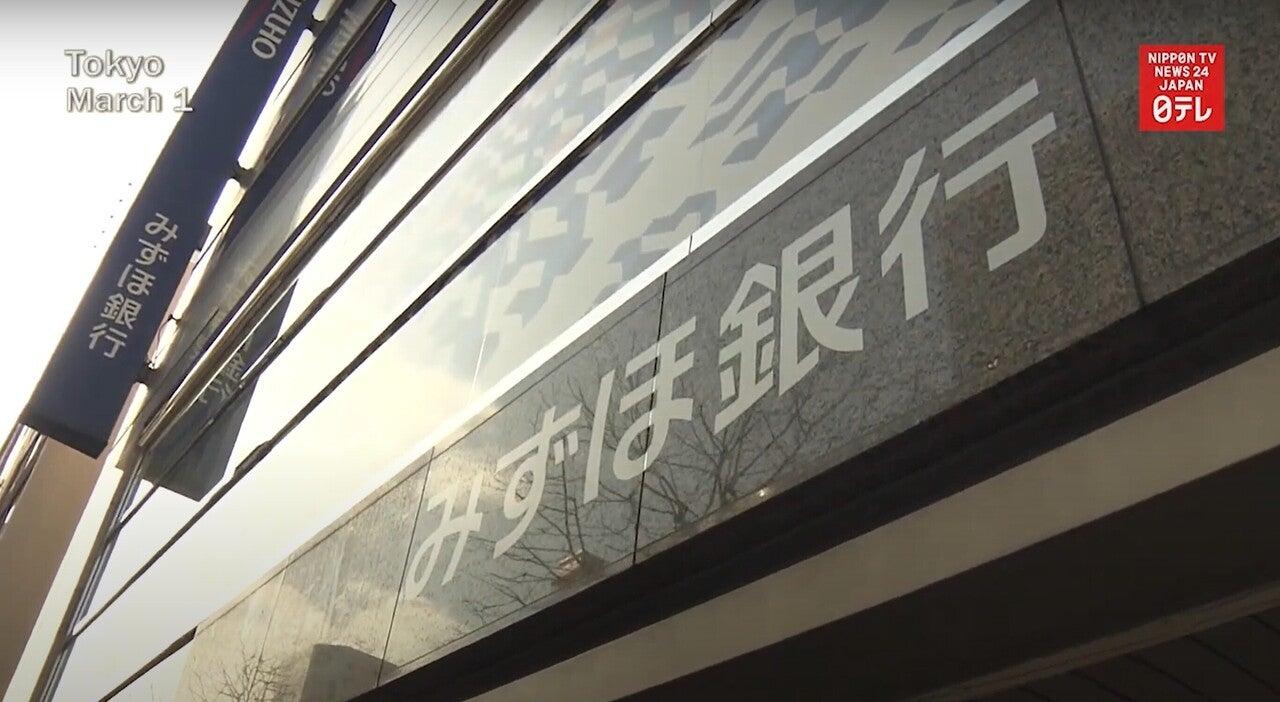 200303 みずほ銀行 ATM障害復旧する