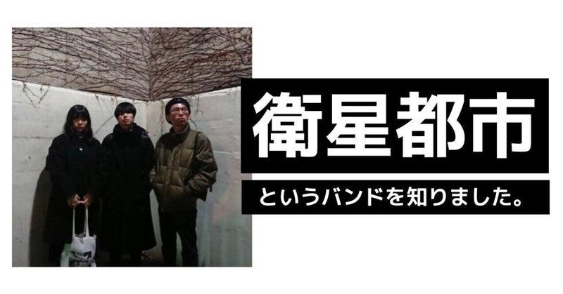 衛星都市〉というバンドを知りました。|sakaishinji | mights|note
