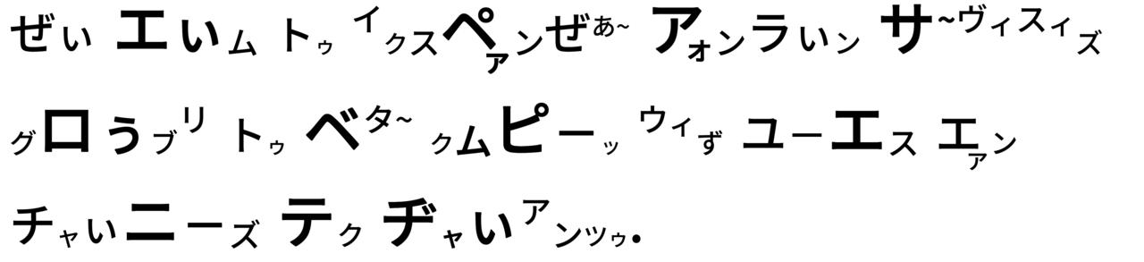 カタカナスクリプト - コピー (8)