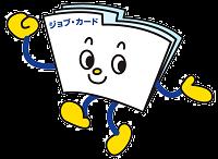 ジョブ・カードくん6