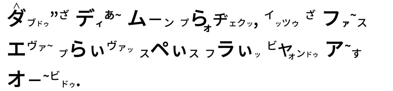 カタカナスクリプト - コピー (3)