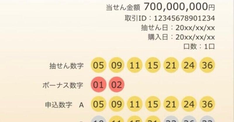 7 抽選 結果 の ロト 【ロト7】第404回2021年1月29日(金)抽選結果速報【抽選数字当選確認】
