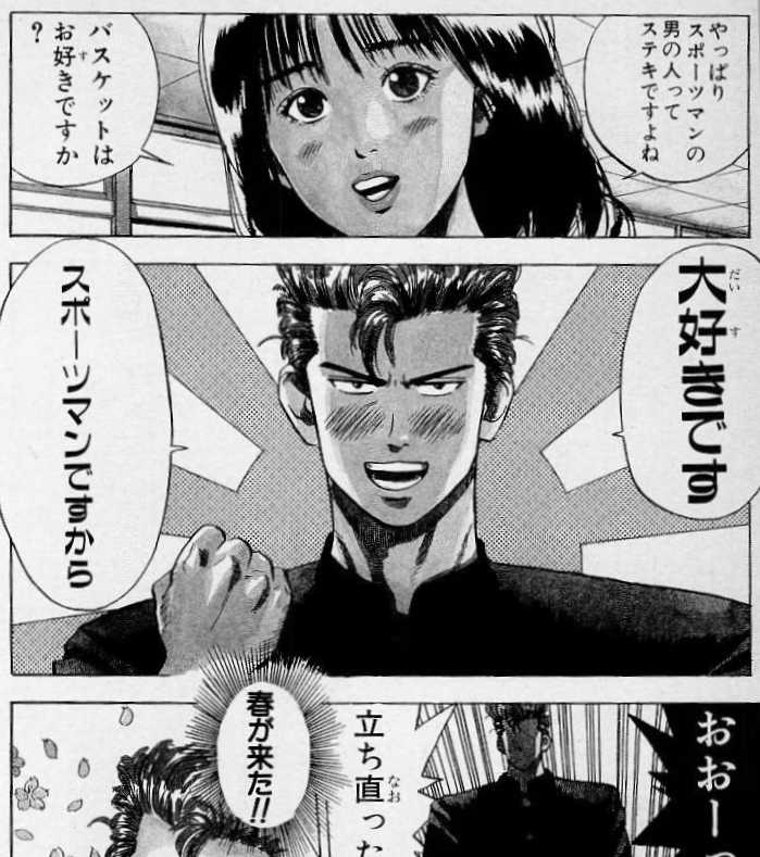 スラムダンク 桜木花道 赤木晴子