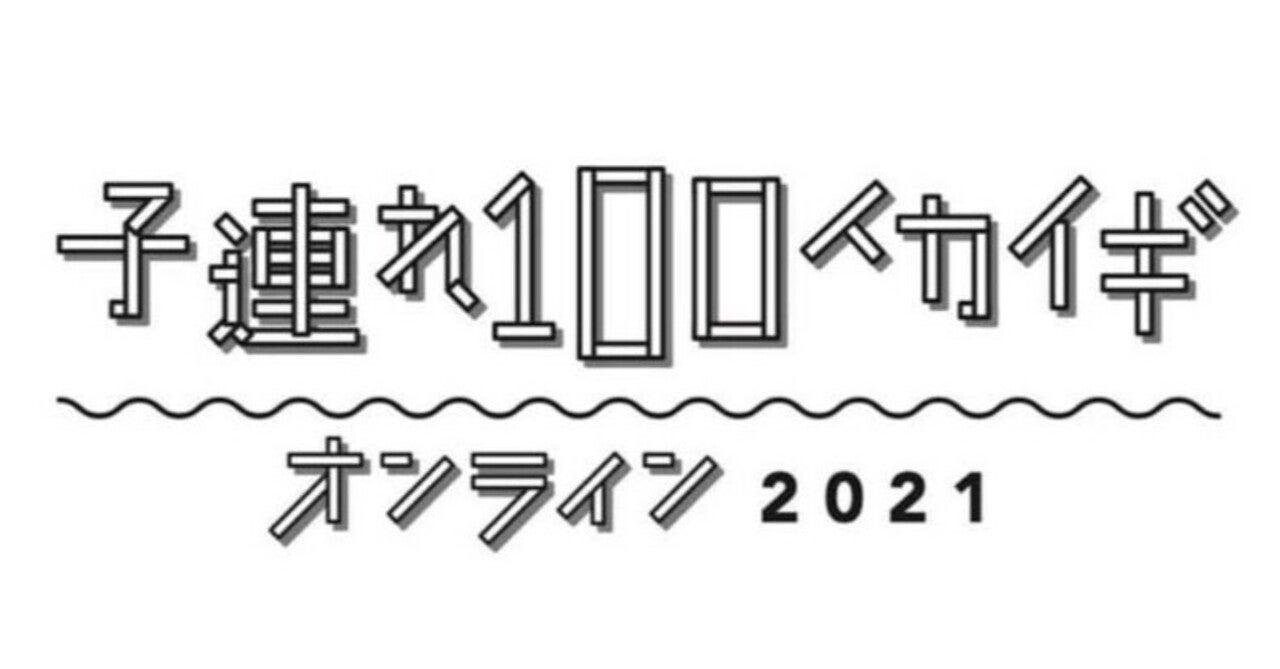 「子連れ100人カイギ online」に参加します!