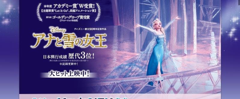 アナと雪の女王___ディズニー映画
