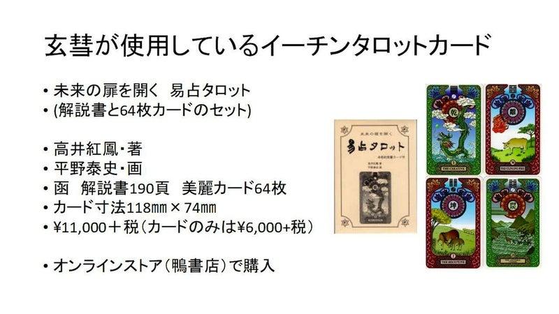 2.2 カードの入手方法 メイン.00_01_03_10.静止画002