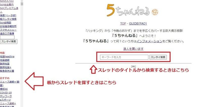 ニュース 速報 プラス 5ch