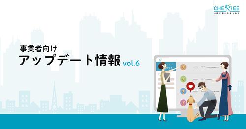 【事業者向け】2月のシェリーアップデート情報 vol.6