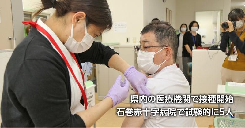 赤十字 病院 石巻 石巻赤十字病院