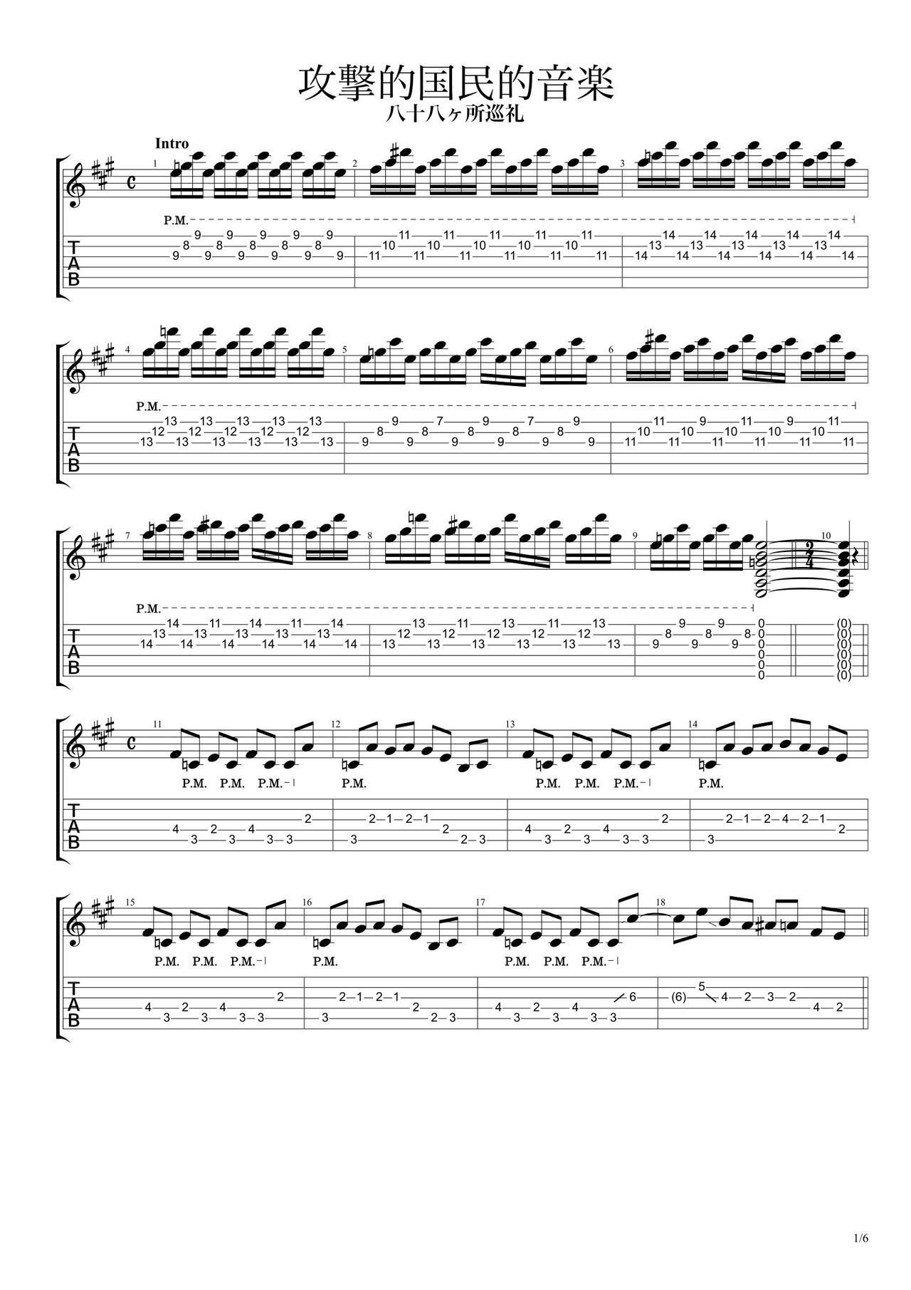 88_攻撃的国民的音楽-1