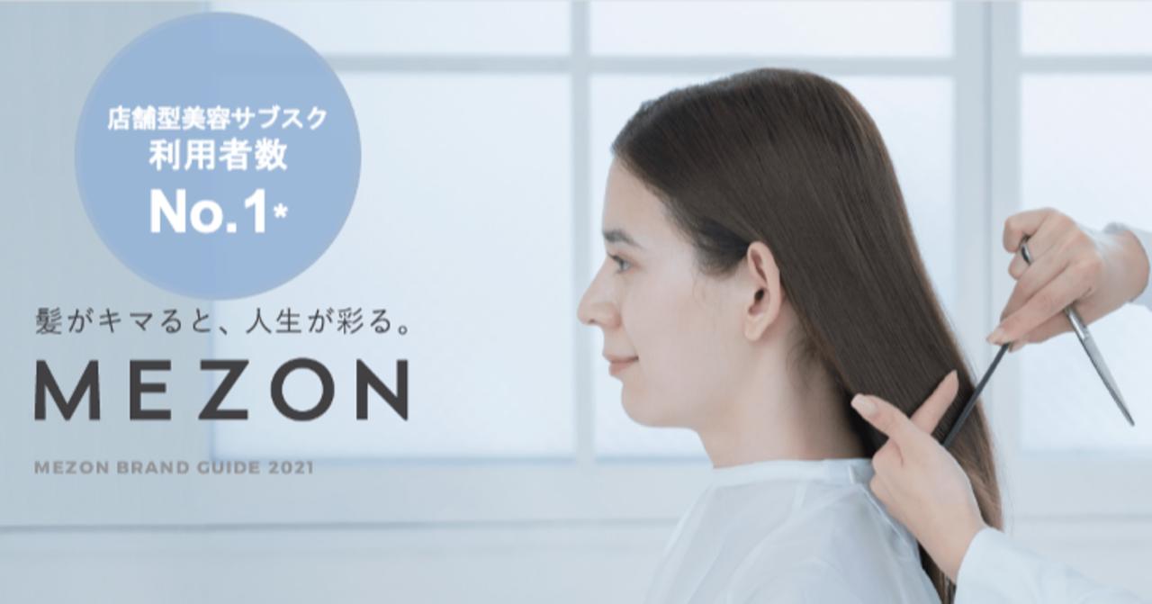 美容室どこでも通い放題サブスクMEZONのサービス事業拡大につき採用強化します(エンジニア、マーケ、デザイナー、セールスなど)|石黒武士🌙 スタートアップ起業家|MEZON共同代表|note
