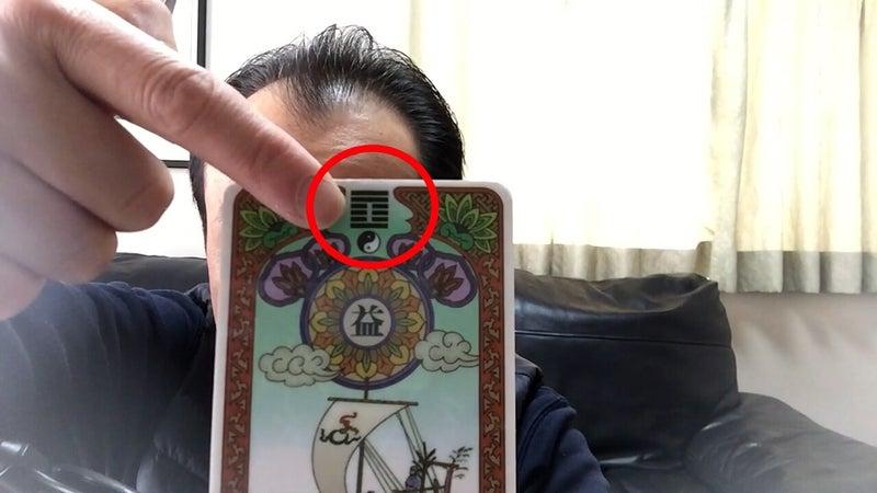 2.3-A1 イーチンタロットカードを読み上げる メイン.00_01_18_20.静止画009