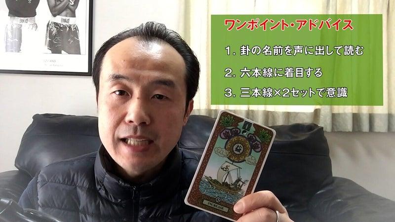 2.3-A1 イーチンタロットカードを読み上げる メイン.00_00_24_28.静止画010