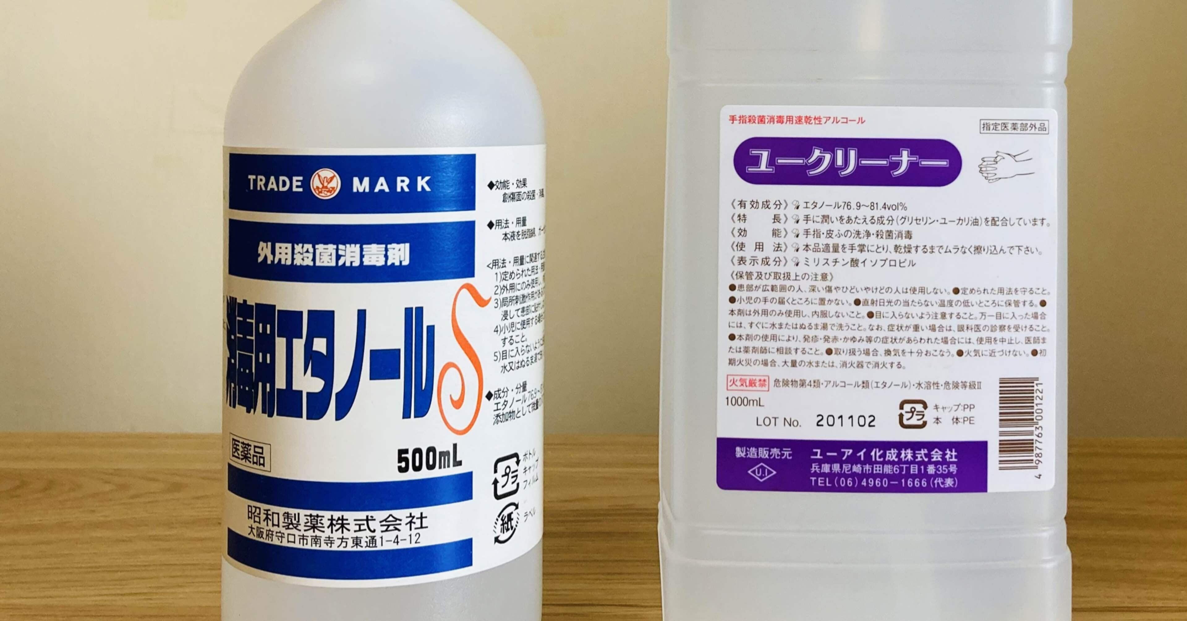 無水 エタノール 使用 期限