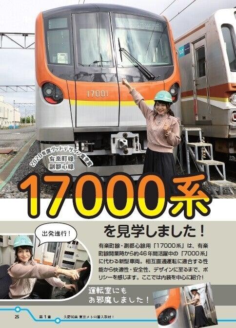 車両 東京 メトロ 中野車両基地