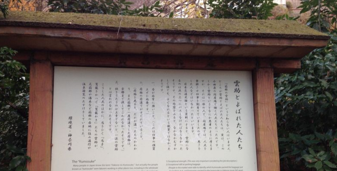 僕は雲助(くもすけ)になりたい。 | Mt.TAKAO BASE CAMP(高尾ベース)
