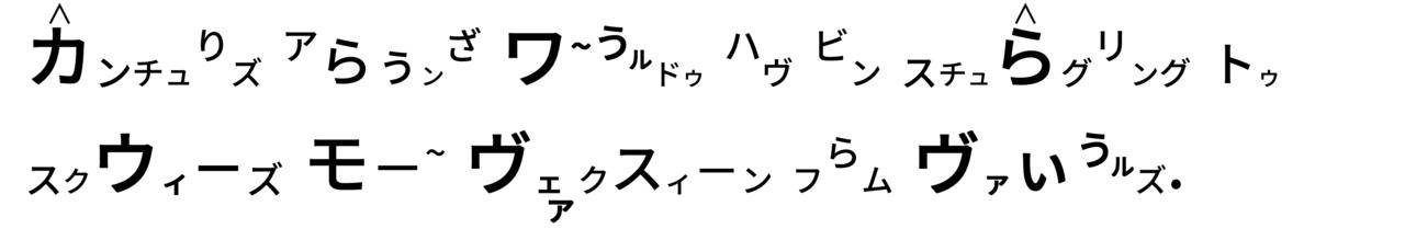 カタカナスクリプト-01 - コピー (3)