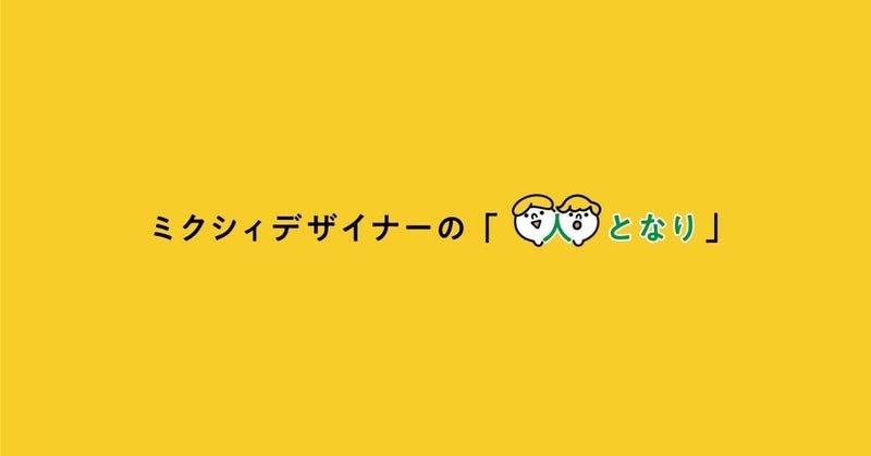 Mixi ホーム
