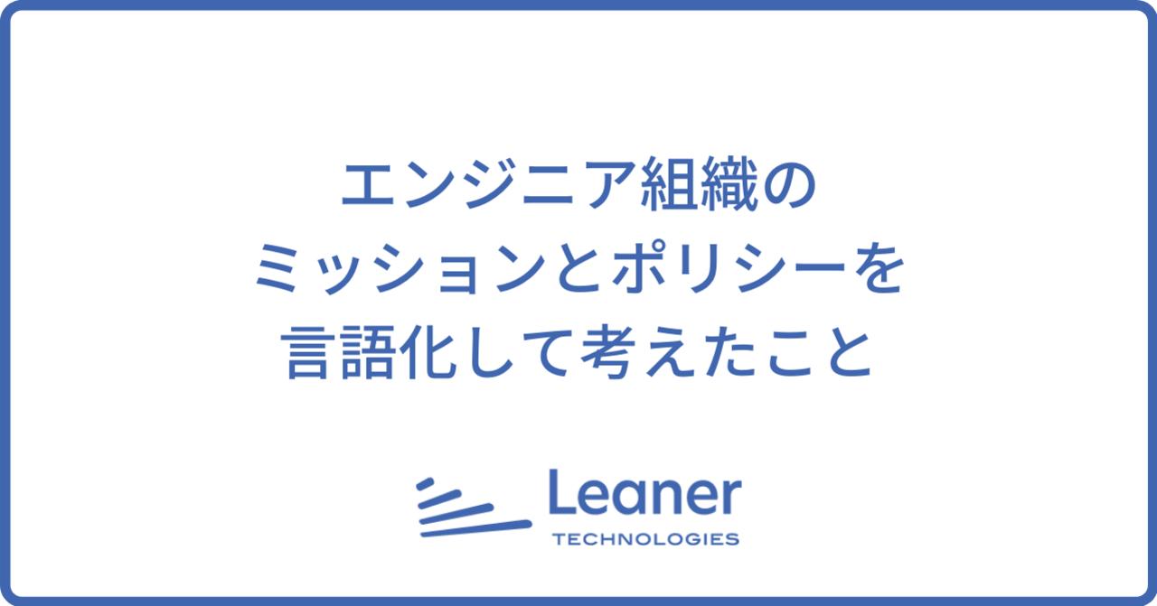 入社1ヶ月でエンジニア組織のミッションとポリシーを言語化して考えたこと|yusuke_kokubo|note