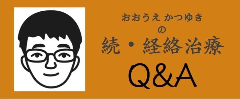 続経絡治療Q_A
