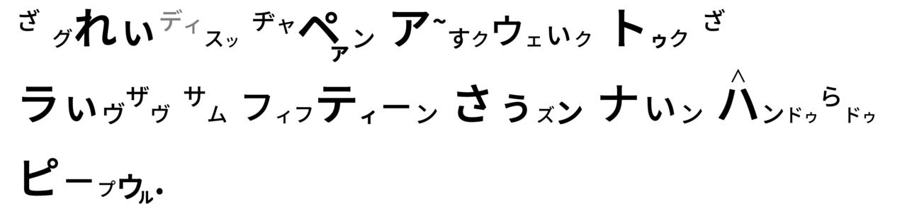 カタカナスクリプト-01 - コピー (5)