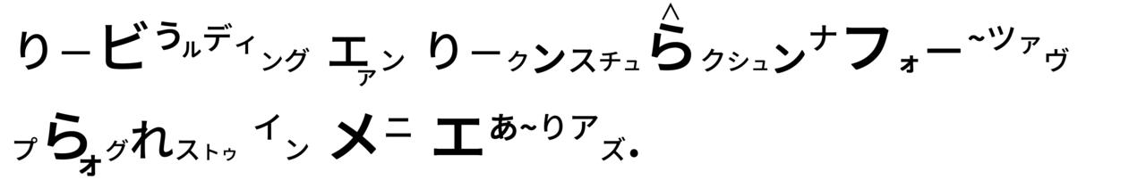 カタカナスクリプト-01 - コピー (9)