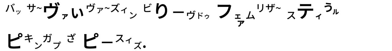 カタカナスクリプト-02 - コピー
