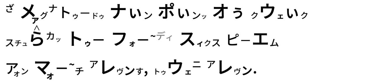 カタカナスクリプト-02 - コピー (2)
