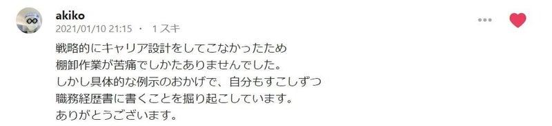 コメント1