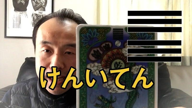 2.3-A2 イーチンタロットカードを読み上げる メイン.00_02_07_29.静止画011