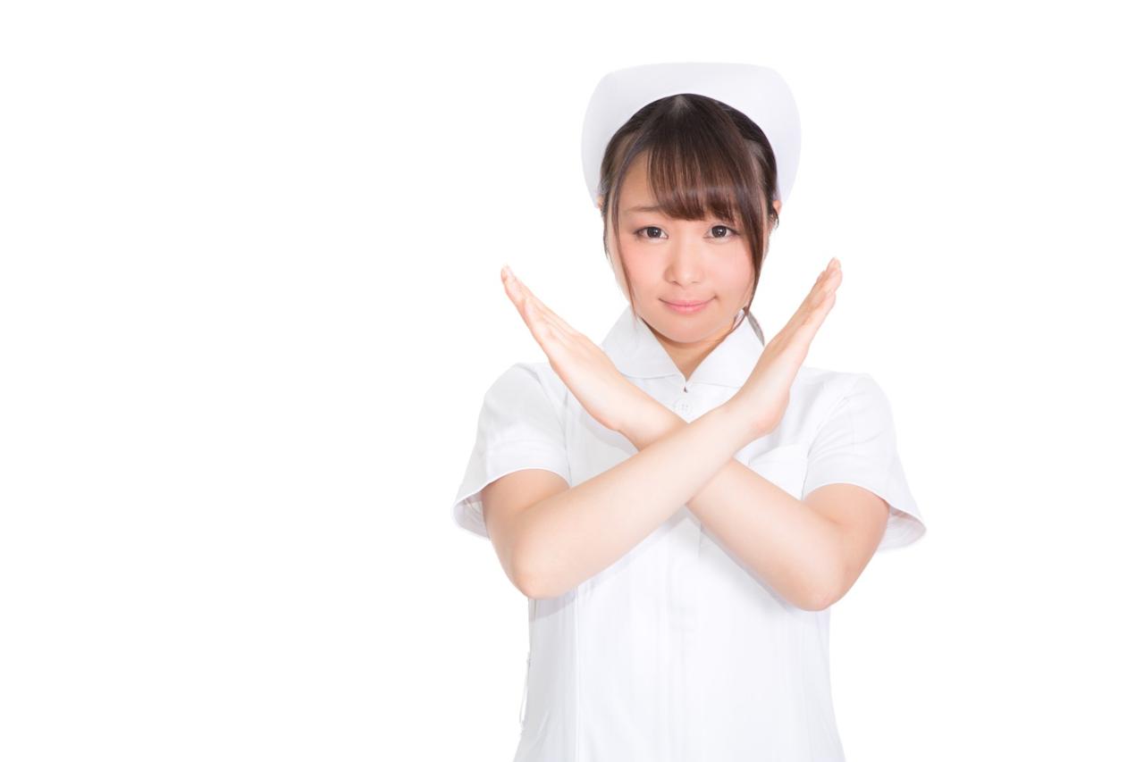 看護婦 だめ