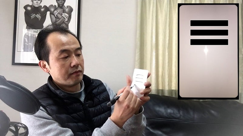 2.4 イーチンタロットカードを自作する方法 メイン.00_01_45_28.静止画007