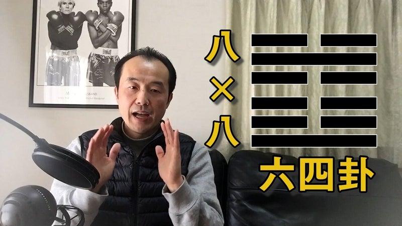 3.2 卦(か・け)とは メイン.00_01_30_18.静止画011