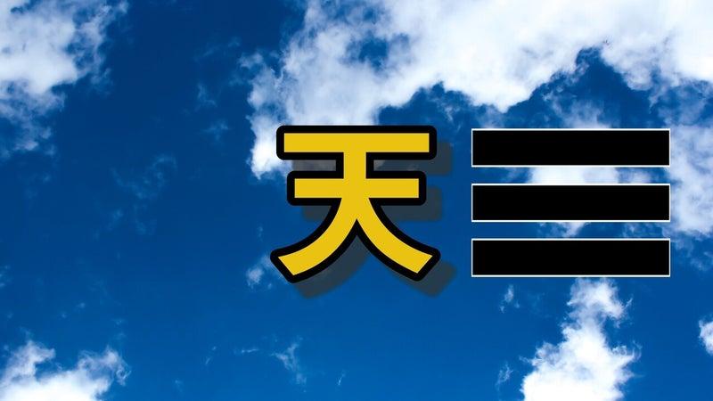 3.2 卦(か・け)とは メイン.00_01_13_02.静止画013