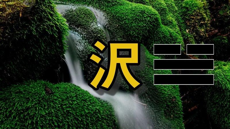 3.2 卦(か・け)とは メイン.00_01_13_13.静止画001