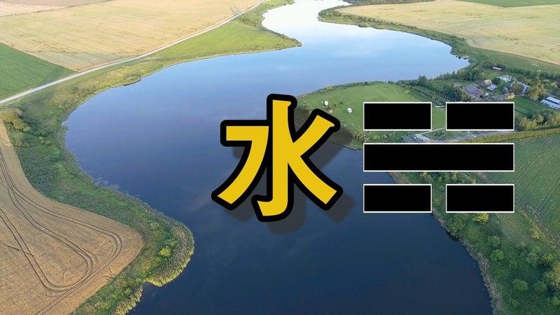 3.2 卦(か・け)とは メイン.00_01_15_18.静止画004