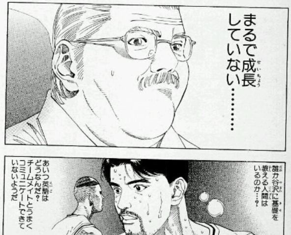 スラムダンク 谷沢 安西先生 バスケ