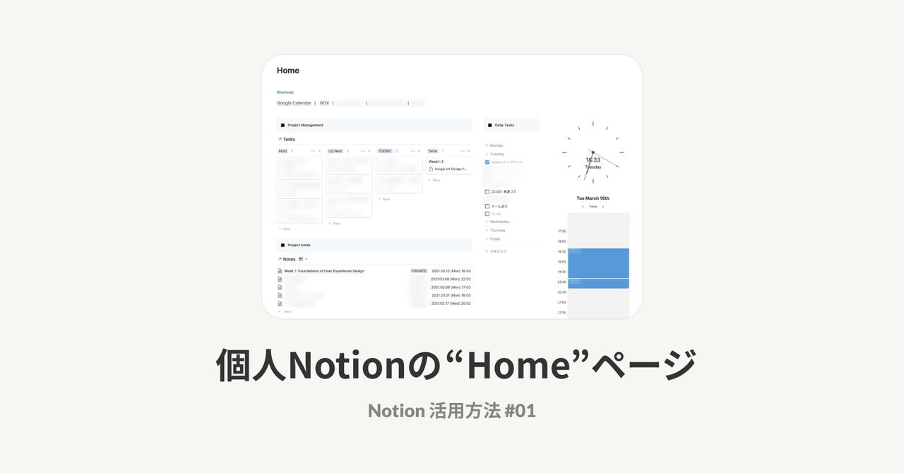 """個人Notionの """"Home"""" ページ。 自分なりの使い方を解説してみます   Notion ユースケース #01 Sakino Tom..."""