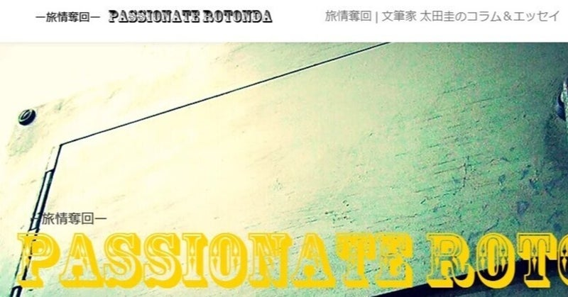 昭和の風景は物悲しい|旅情奪回 | 文筆家 太田圭のコラム&エッセイ|note