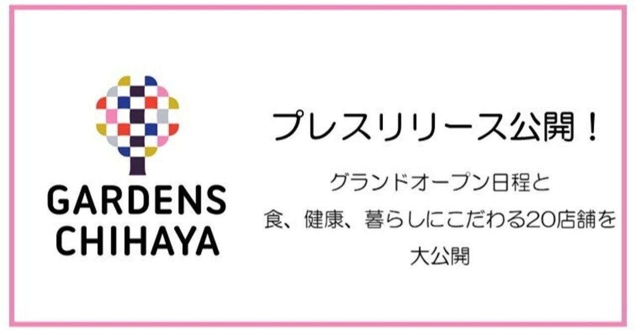 【プレスリリース⑥】「GARDENS CHIHAYA(ガーデンズ千早)」 2021年4月24日(土)10:00グランドオープン!