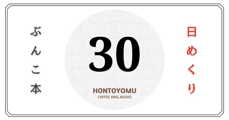 海潮音―上田敏訳詩集―』 – 日めくり文庫本【3月】|ほんとよむ|note