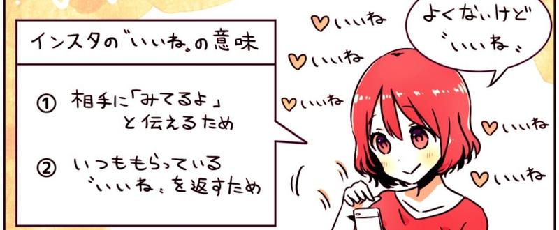 insta_like_imi_のコピー