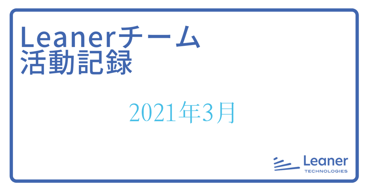 Leanerチーム活動記録 2021年3月|Leaner(リーナー)|note