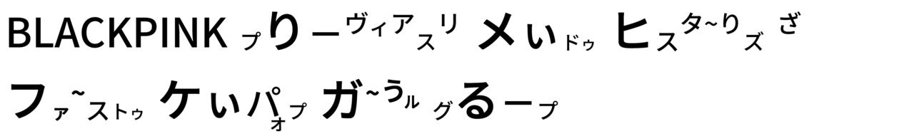 379 black pink - コピー (4)