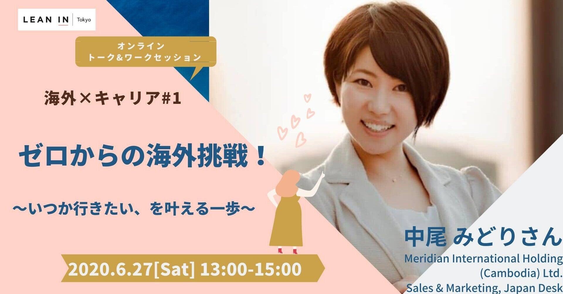 【6/27 海外×キャリア オンライントーク&ワークセッション イベントレポート】