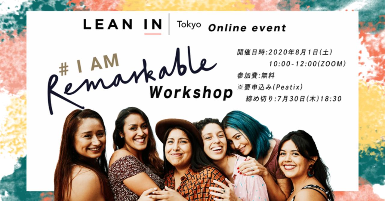 【8/1 #IamRemarkable 〜自信を引き出すオンラインワークショップ〜 イベントレポート】